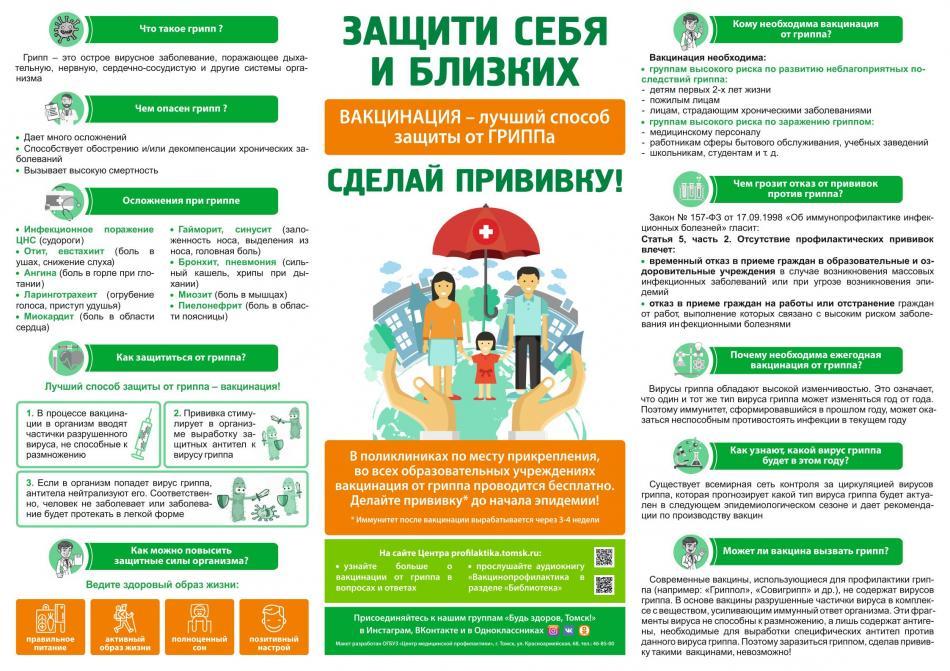 /uploads/files/2019/10/11/_vakcinaciya_2019_pechat.pdf