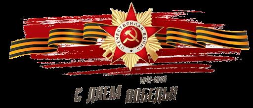 День Победы. 76-я годовщина Победы в Великой Отечественной войне
