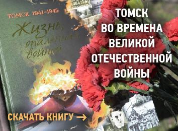 Томск! Во времена Великой Отечественной войны.