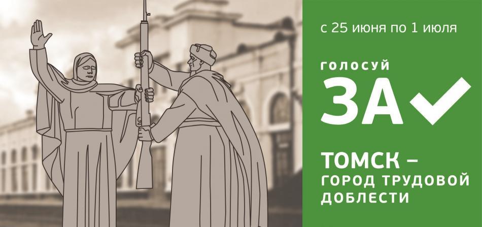 Томск- город трудовой доблести!