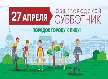 13, 20 и 27 апреля приглашаем томичей на весенние субботники!
