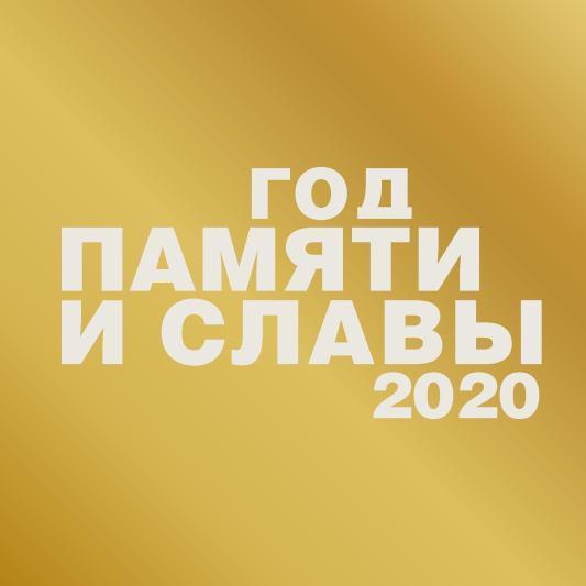 2020 год памяти и славы!